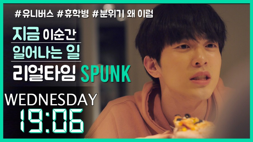[Real Time] What is happening right now_Web drama SPUNK EP9-1