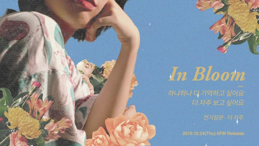 [쇼파르뮤직 - 'In Bloom' 카페쇼파르 컴필레이션 Vol.1 Teaser #1]