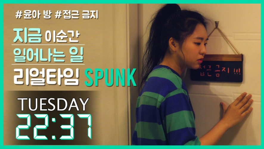 [Realtime] What happens at this moment_Web Drama SPUNK EP8-2