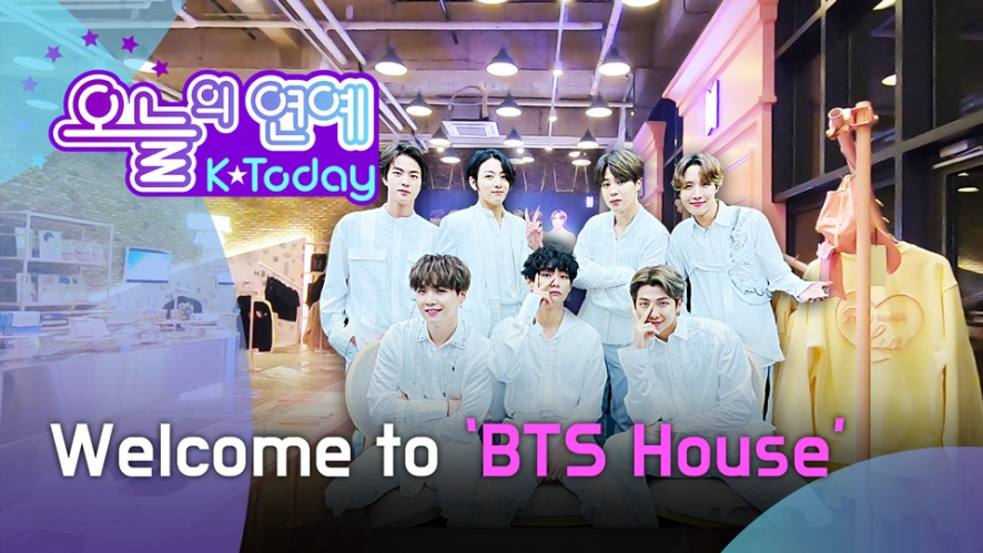 [K Today] Welcome to 'BTS HOUSE' (방탄소년단의 집으로 놀러와~)