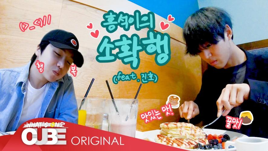 펜타곤 - PRISM LOG #07 : 홍석이의 소확행 (Feat. 진호)