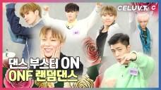 [I'm Celuv] 온앤오프(ONF), 랜덤댄스! 댄스 부스터 ON~ (Celuv.TV)