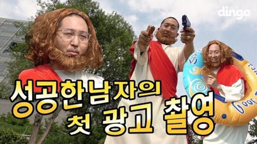 [염따의 성공시대] 번외편 포세이돈 페스티벌 광고 촬영