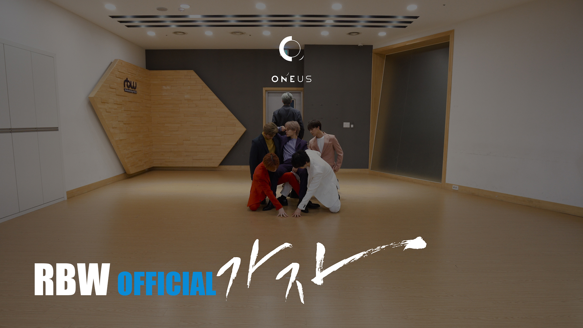 [Choreography] ONEUS(원어스) '가자 (LIT)' 수트 안무 영상