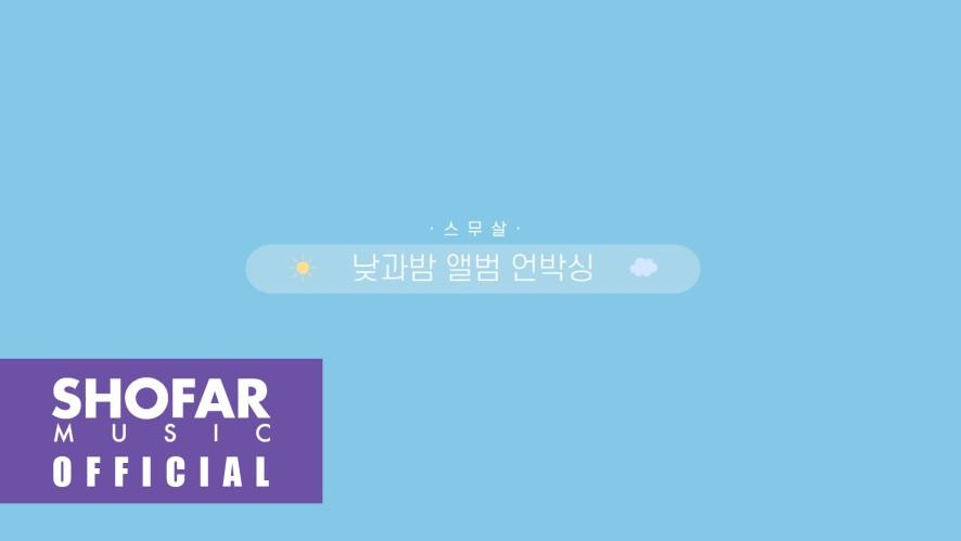 [스무살 - '낮과 밤' 앨범 언박싱]