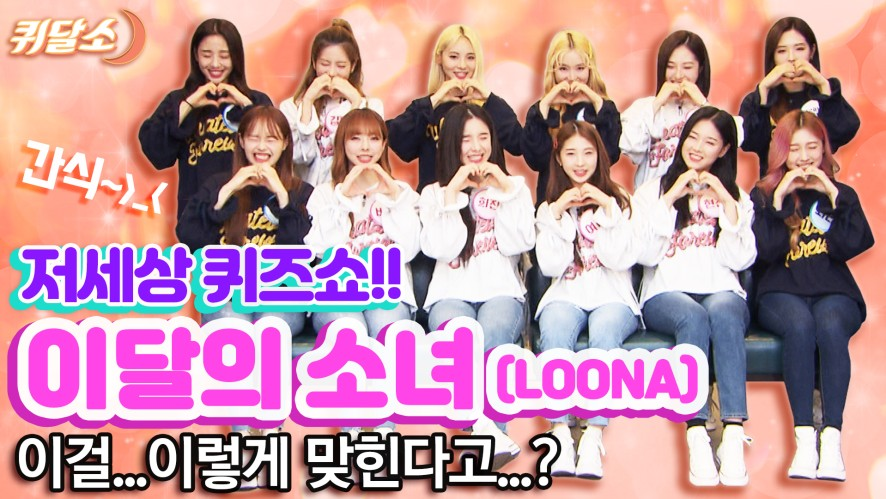 이달의 소녀(LOONA) 컴백 존버하는데 어쩌다 발견한 퀴즈 프로그램 <퀴즈를 달리는 소녀>