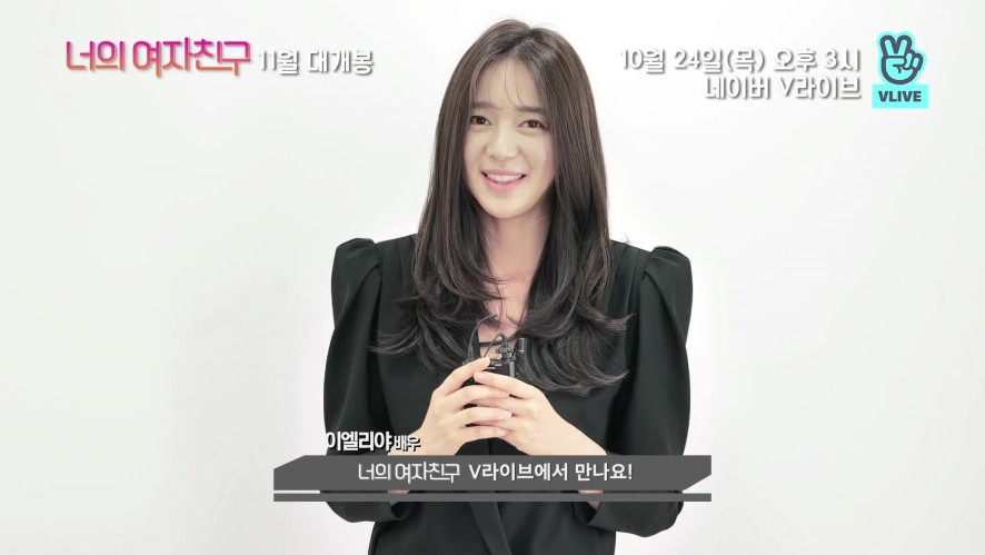(Preview) 'My Bossy Girl' VLIVE