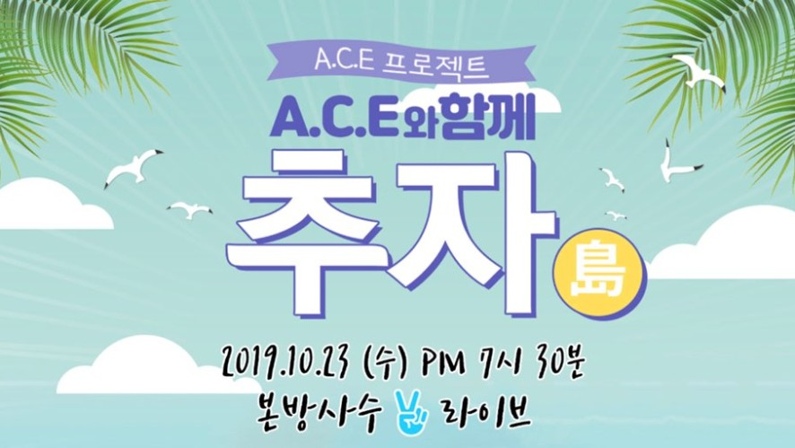 [A.C.E 프로젝트 : A.C.E와 함께 추자島] 본방사수 V LIVE