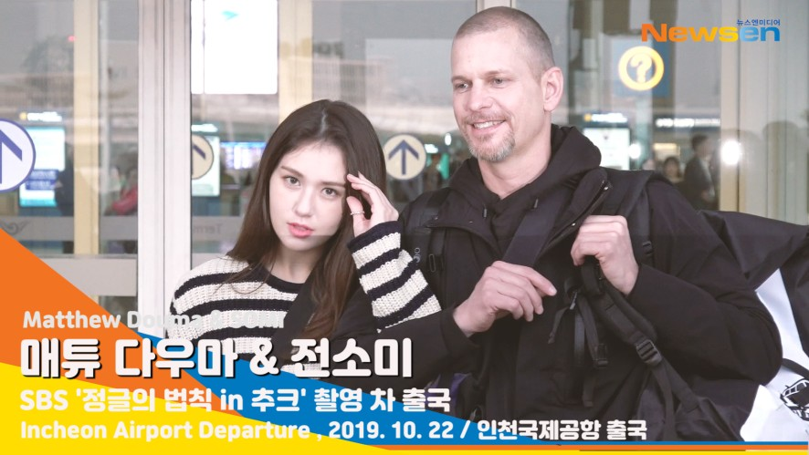 매튜 다우마-전소미, 부녀 동반 출연 정글 점령 '가즈아' [뉴스엔TV]