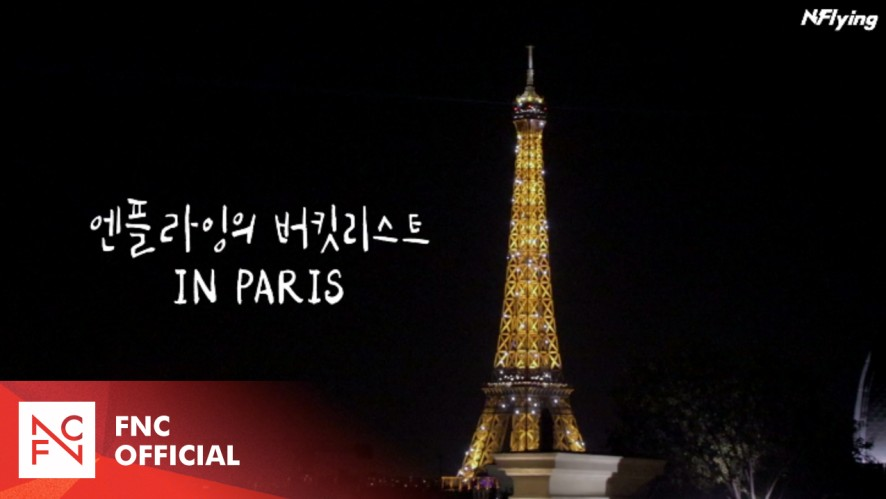 N.Flying's 'UP ALL NIGHT' BUCKET LIST IN PARIS