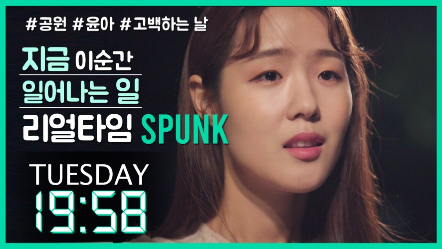 [Realtime] What happens at this moment_Web Drama SPUNK EP8-1