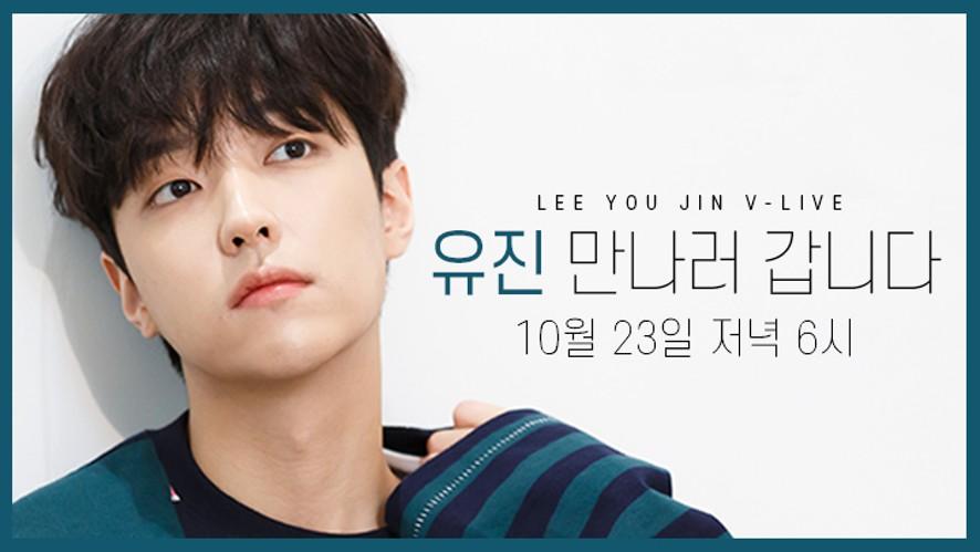 [이유진] 유진 만나러 갑니다 (Lee You Jin)