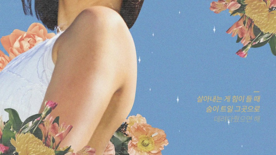 [쇼파르뮤직 - 'In Bloom' 카페쇼파르 컴필레이션 Vol.1 Teaser #3]