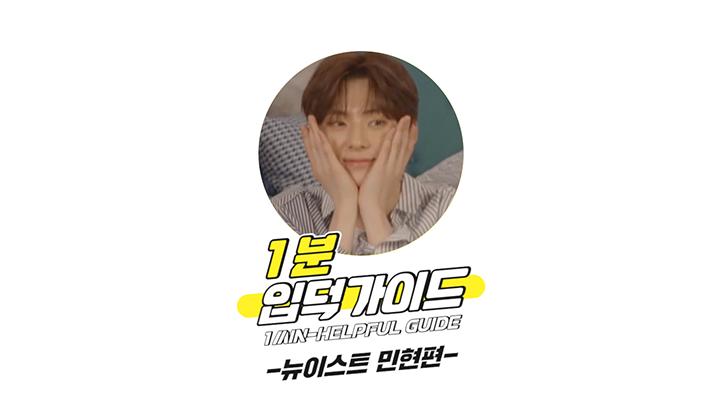 [V PICK! 1분 입덕가이드] 뉴이스트 민현 편
