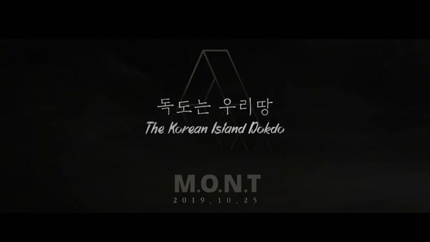 몬트(M.O.N.T) - 독도는 우리땅(The Korean Island Dokdo) Digital Album Teaser - Making film
