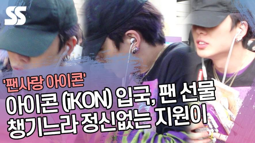 아이콘 (iKON) 입국, 팬 선물 챙기느라 정신없는 지원이 (김포공항)
