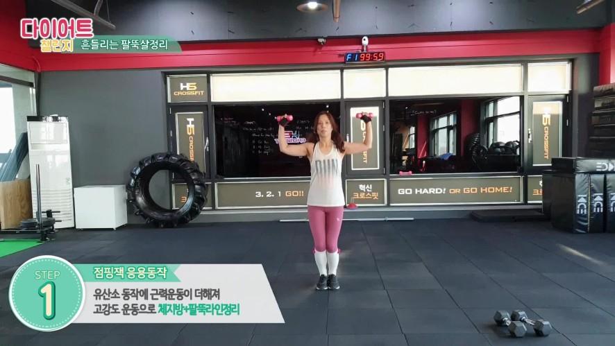 [1분팁] 팔라인 운동 단기간 다이어트 점핑잭 응용 동작으로 뱃살,팔뚝살,전신 체지방까지 한방~