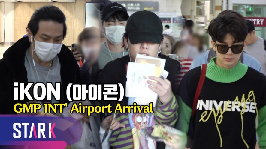 아이콘, 팬들 편지에 기분좋은 귀국길 (iKON, 20191023_GMP INT' Airport Arrival)