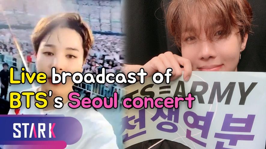 Live broadcast of BTS's Seoul concert (방탄소년단 서울 콘서트, 전세계 아미도 실시간으로 즐겨요~)