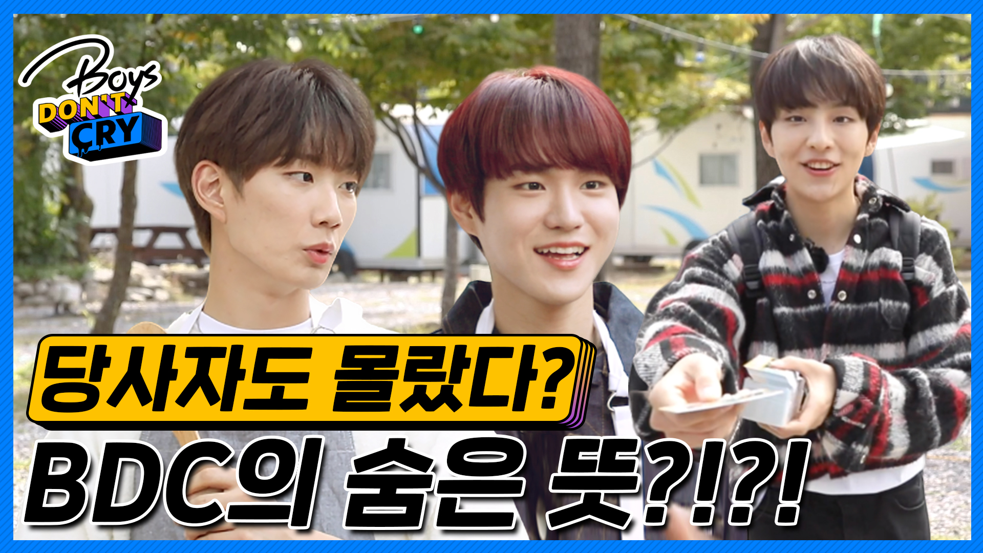 EP.04 [보이즈 돈 크라이] ⛺️첫 캠핑에 미친 텐션 보여준 BDC, 명함까지 팠다고요?