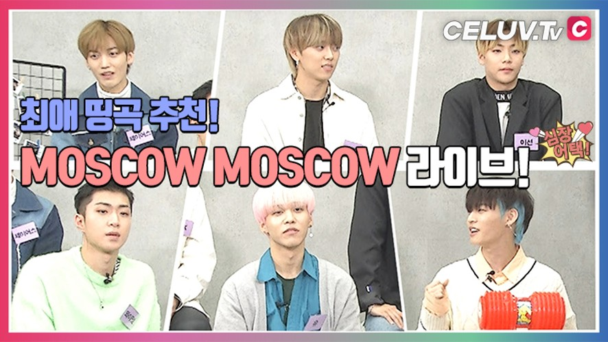 [I'm Celuv] 온앤오프(ONF), 최애 띵곡 추천! MOSCOW MOSCOW 라이브 독점 공개! (Celuv.TV)