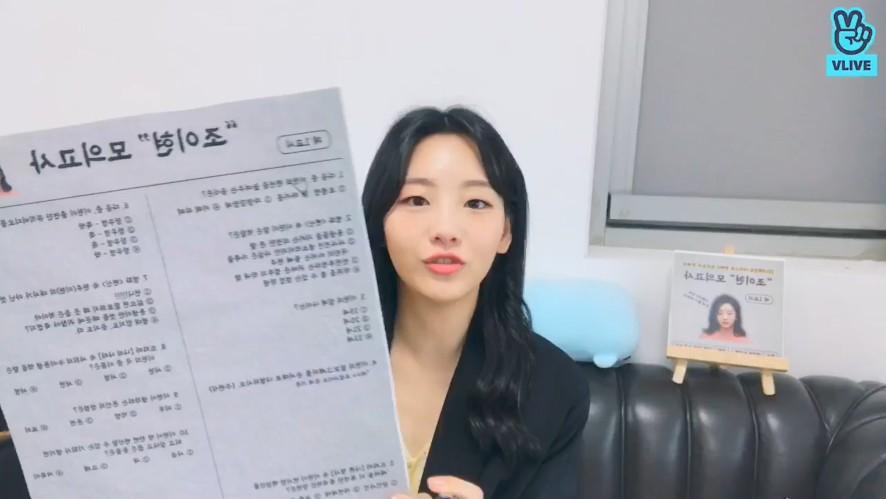 """[조이현] 아티스트컴퍼니 모의고사 제 1교시 - """"조이현"""" 영역"""