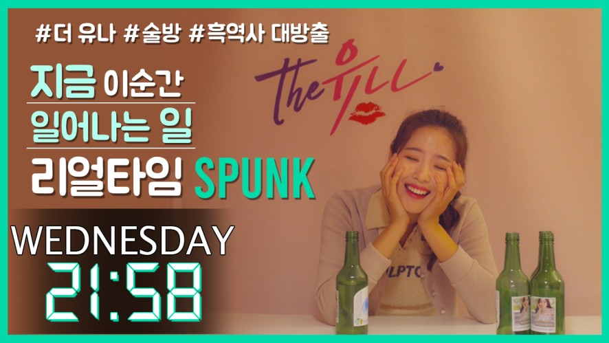 [Real Time] What is happening right now_Web drama SPUNK EP9-2