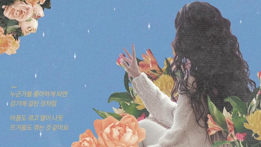 [쇼파르뮤직 - 'In Bloom' 카페쇼파르 컴필레이션 Vol.1 Teaser #4]