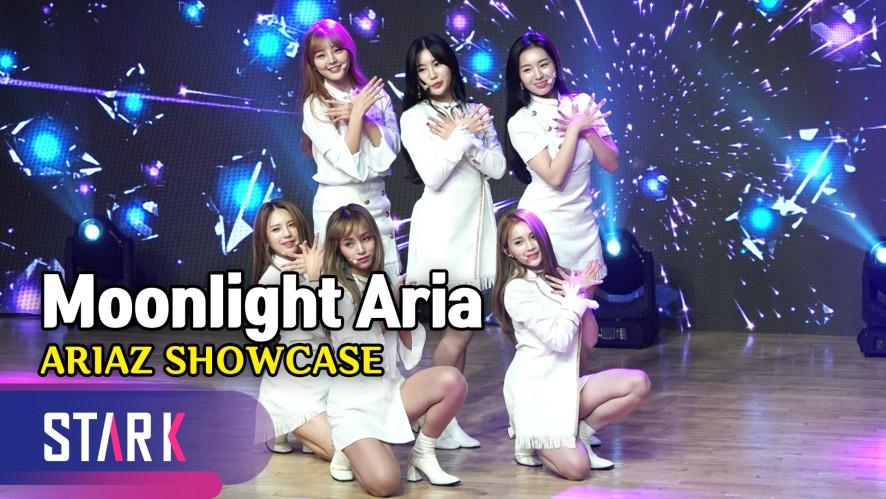 스타제국 신인 걸그룹, 아리아즈 타이틀곡 '까만 밤의 아리아' (Title Song 'Moonlight Aria', ARIAZ SHOWCASE)