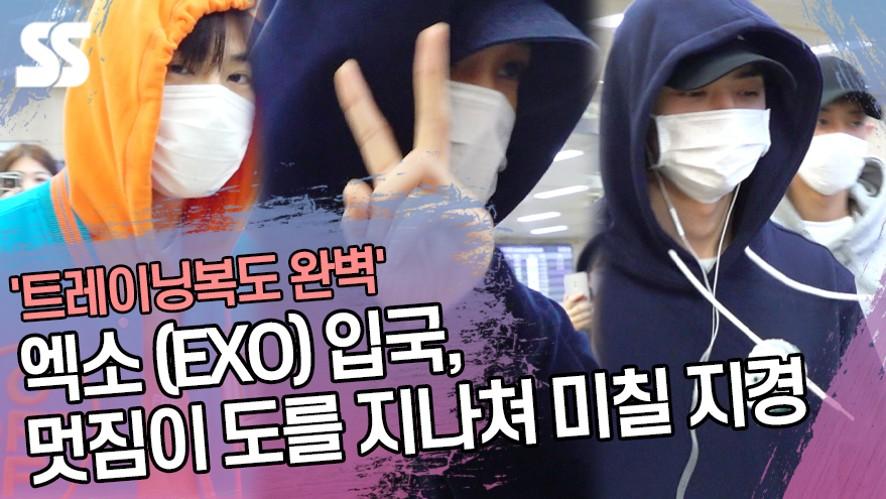 엑소 (EXO) 입국, 멋짐이 도를 지나쳐 미칠 지경 (김포공항)