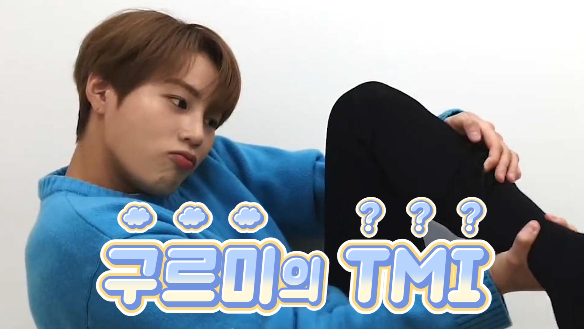 [HA SUNG WOON] 큐트력 체크타임이라 읽는 구르미의 투 머취 깜찍말랑 인포메이션💕☑️ (SungWoon's TMI Time)