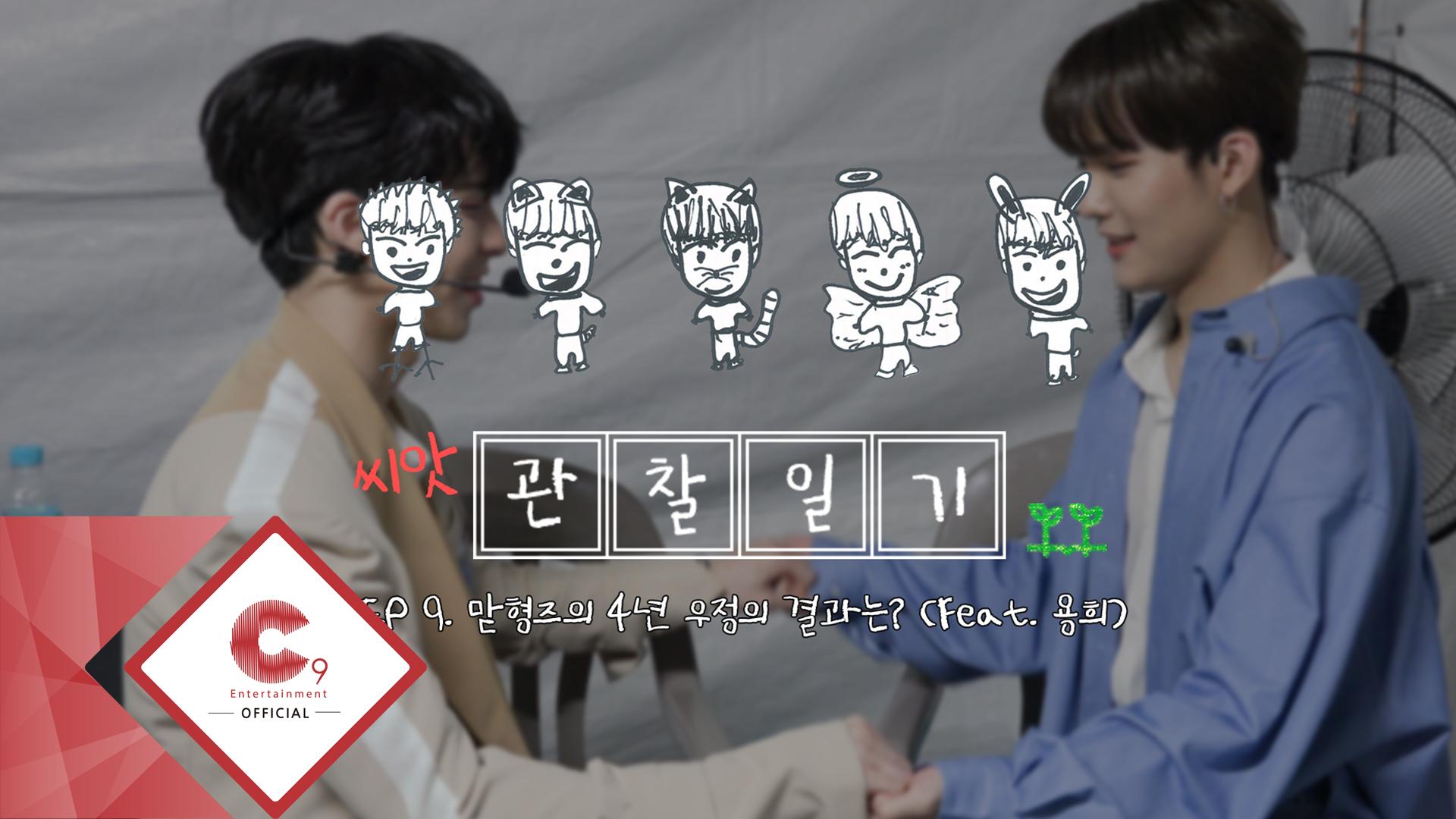 [씨앗관찰일기] EP.9 맏형즈의 4년 우정의 결과는? (Feat. 용희)
