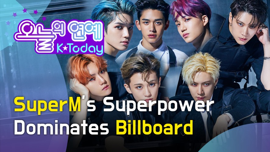 [K today] SuperM's Superpower Dominates Billboard (빌보드 정복한 슈퍼엠의 슈퍼파워)