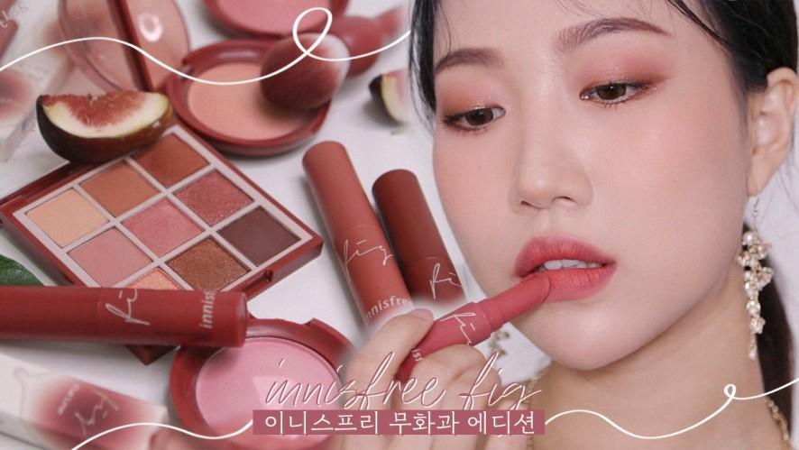 이니스프리 무화과 에디션 '전제품' 리뷰 (#이달의사자 #품절각)