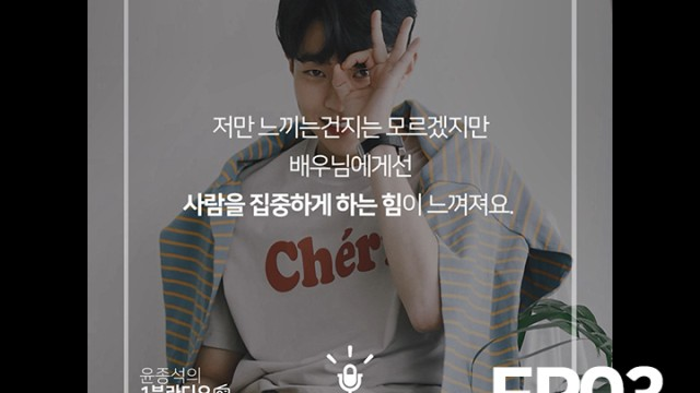 [윤종석] 윤종석의 1분라디오📻 EP03