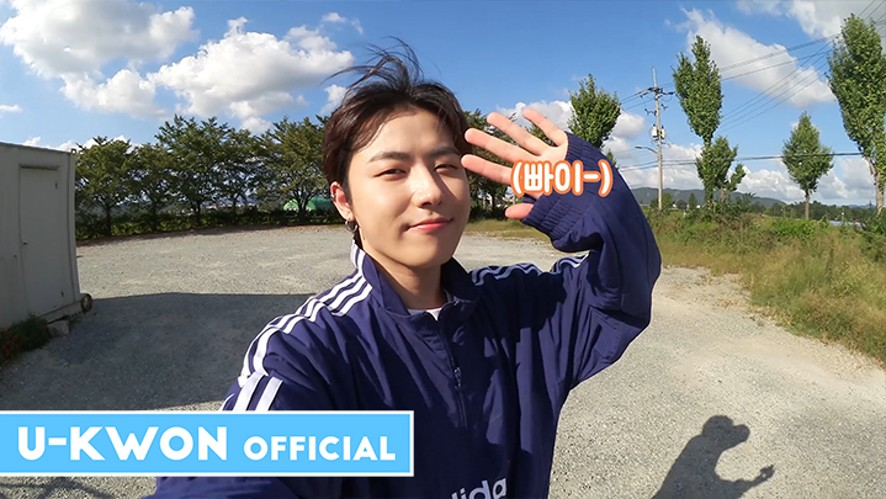 유권 (U-KWON) <LIVE LIKE A KOREAN>비하인드