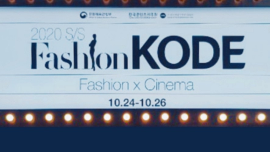 Fashion KODE & Festival 2020 SS영화, 패션을 만나다