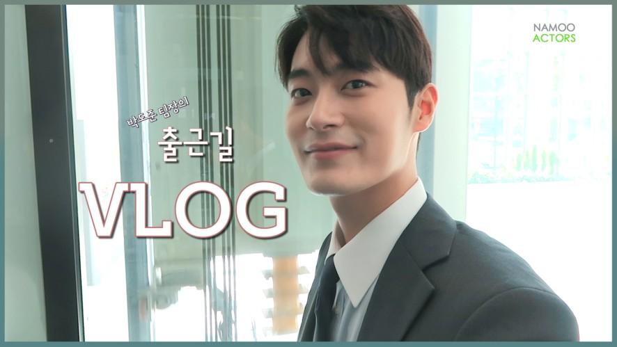 [차서원] Ride with Me! 박도준 팀장의 출근길 브이로그 (Cha Seo Won)