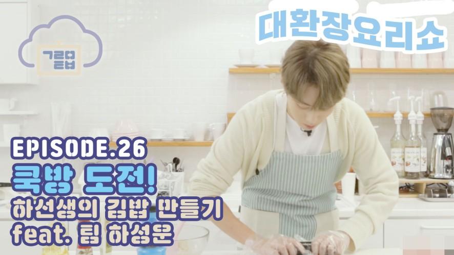 [Gureumi TV] EP.26 Cooking Show Challenge! Teacher Ha's Kimbap Show feat. Team Ha Sung Woon