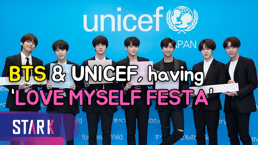 BTS & UNICEF, having 'LOVE MYSELF FESTA' (방탄소년단&유니세프, 'LOVE MYSELF 2주년 FESTA' 개최)