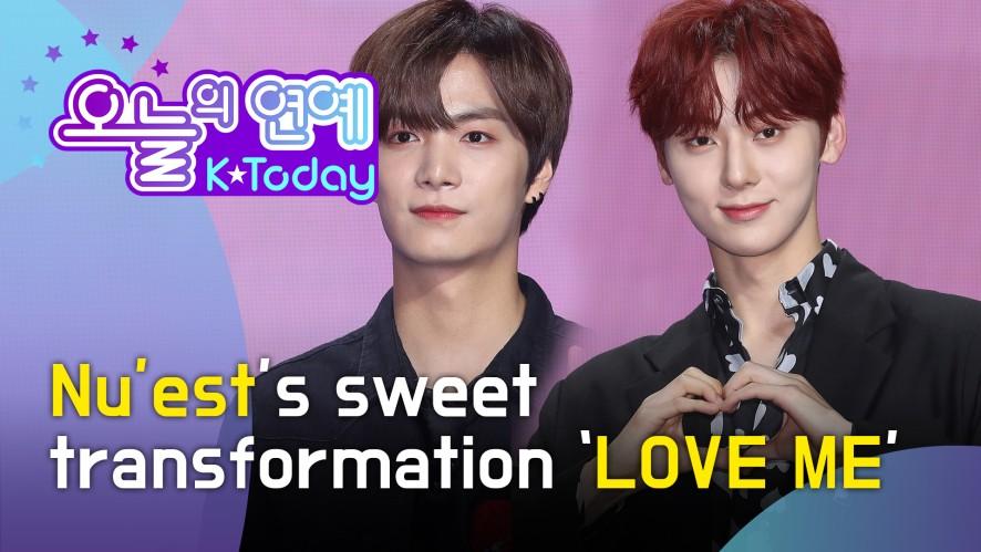 [K Today] Nu'est's sweet transformation 'LOVE ME' (뉴이스트의 달콤한 변신 'LOVE ME')