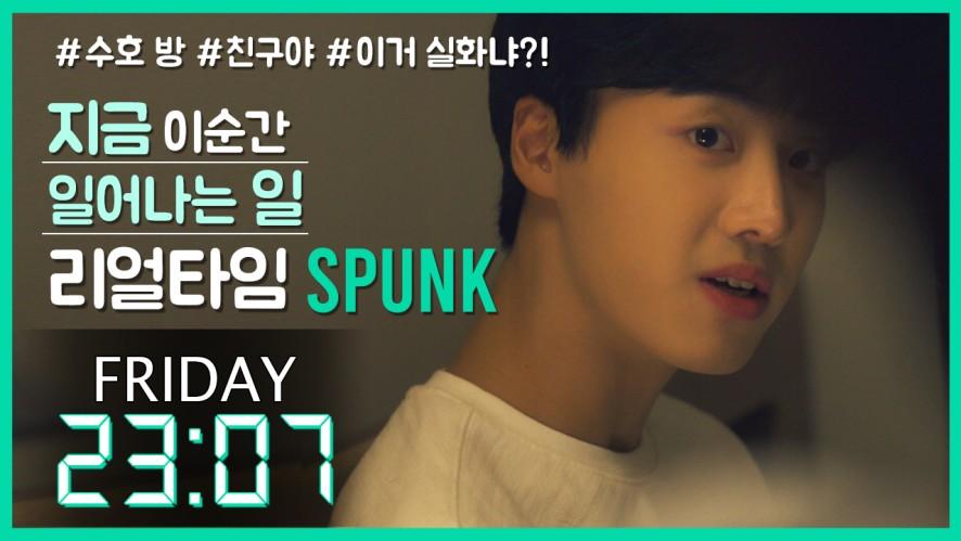 [리얼타임] 지금 이 순간 일어나는 일_웹드라마 SPUNK(스펑크) EP10-4
