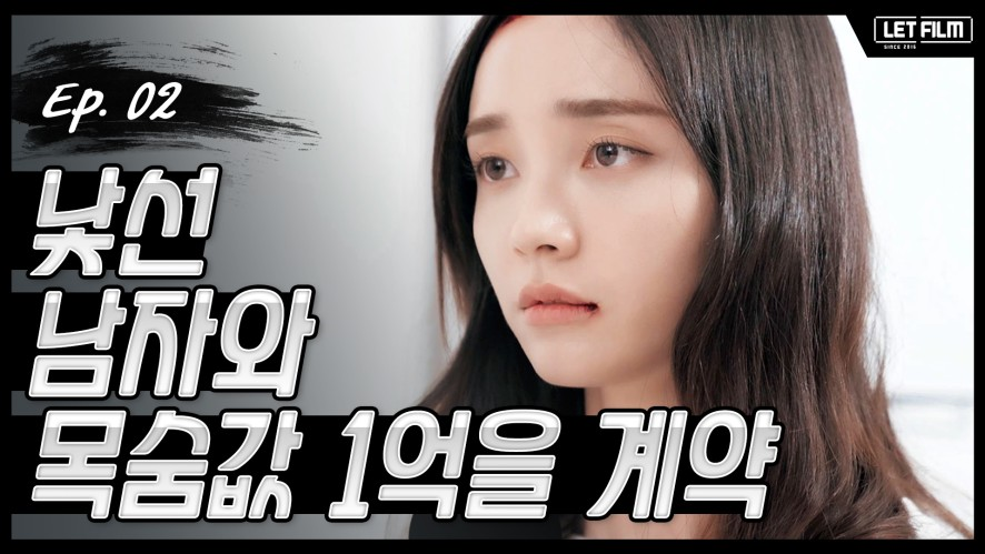 [The Price of a Life] Ep02 [I Signed over My Life for 100 Million Won to a Stranger]