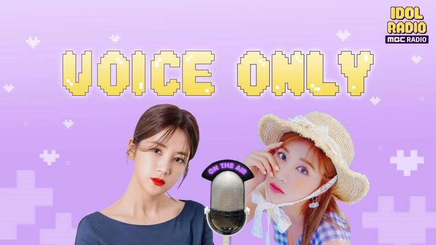 [Full]IDOL RADIO' ep#389. 아이돌 라디오 핫차트 '아핫!' (스페셜 DJ 에이핑크 초롱 & 하영)