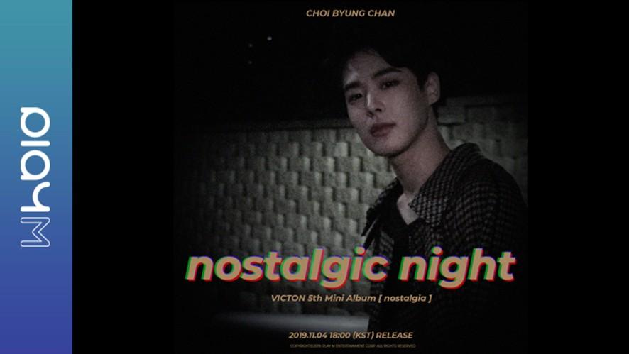 VICTON 'nostalgic night' Trailer CHOI BYUNG CHAN
