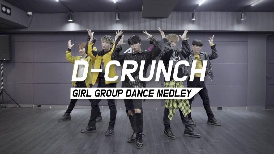 아이돌 댄스 섭렵하기 3탄 'GIRL GROUP DANCE MEDLEY'