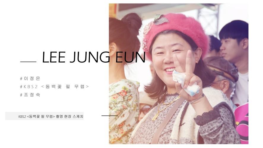 [이정은] KBS2 <동백꽃 필 무렵> 촬영 현장 비하인드 스토리