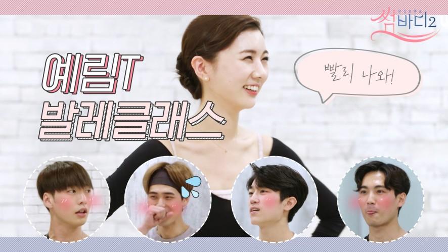 [2회 선공개] 최예림의 발레클래스ㅣ썸바디2 오늘 저녁 8시 본방사수!