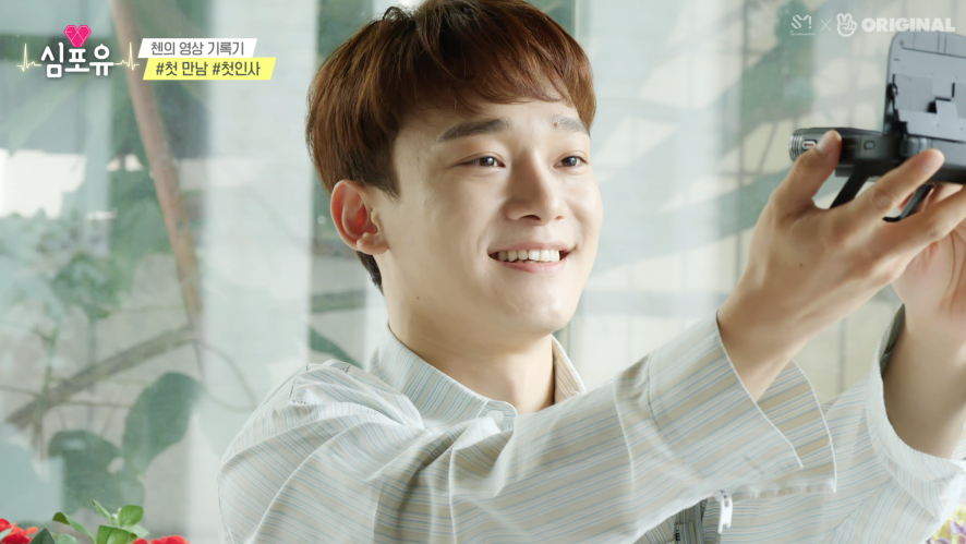 [Heart 4 U  #CHEN] EP01 #First episode #First meeting #Nervous