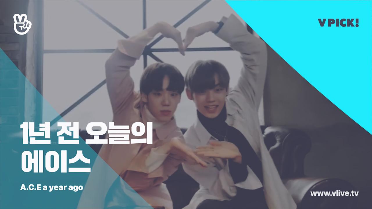[1년 전 오늘의 A.C.E] 사랑이란 이름의 시크릿, 깜찍이란 이름의 막내라인💕 (Byeongkwan&Chan talking about drama OST a year ago)